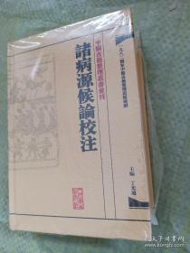 中医古籍整理丛书重刊·诸病源候论校注