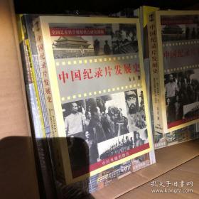 中国纪录片发展史