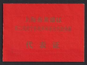 1970年上海市黄浦区第二次【送子务农】革命家长代表会议代表证,做知青家长的思想工作,同意儿女上山下乡做知识青年,林彪手书题词,美品