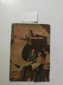 支部生活 1965 17
