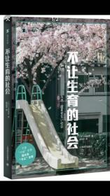 不让生育的社会 译文纪实) [日] 小林美希 著  廖雯雯 译 上海译文出版社