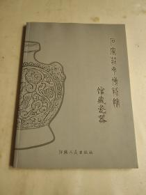 石家庄市博物馆馆藏瓷器
