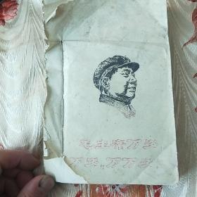 毛主席诗词讲解(赠给解放军)油印本