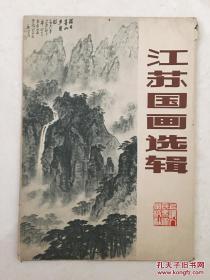江苏国画选辑 活页