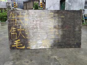 红色收藏文革语录牌匾