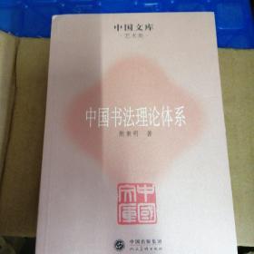 中国书法理论体系(一版一印)