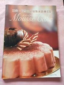 王森 简约主义慕斯冰激淋蛋糕