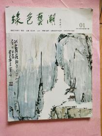 绿色艺潮【2014年8月第1期】创刊号
