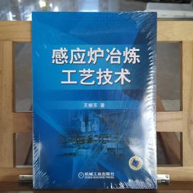 感应炉冶炼工艺技术
