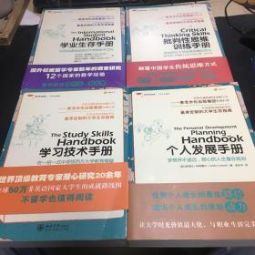 麦克米伦经典·大学生存系列:个人发展手册、学习技术手册、学业生存手册、判断性思维训练手册(四本合售)