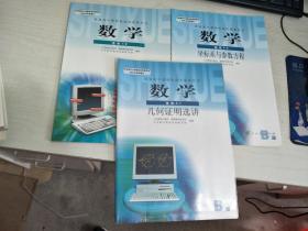 普通高中课程标准实验教科书 数学 选修1-2 选修4-1 选修 4-4 三册合售【实物拍图,有笔记划线】