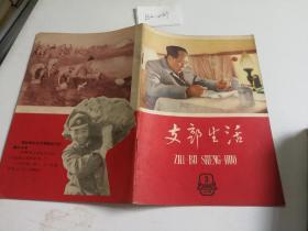 支部生活 1958 3