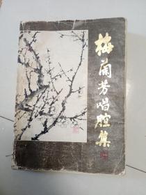 签名本,梅兰芳唱腔集,梅葆玖签名本。书的品相一般,有洇湿的痕迹。  梅葆玖(1934年3月29日—2016年4月25日),祖籍江苏泰州,出生于上海思南路,京剧演员 ,国家一级演员。 梅葆玖是京剧艺术大师梅兰芳的第九个孩子,梅派艺术传人,原北京京剧院梅兰芳京剧团团长。