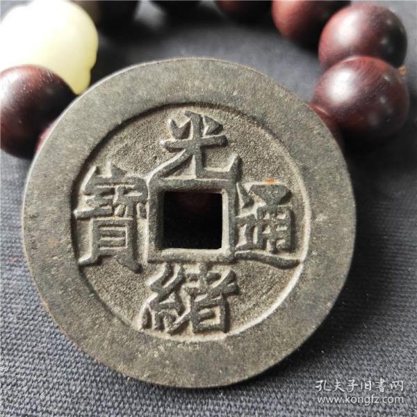 古钱币 光绪通宝背天下太平 包浆老道 鉴赏收藏,