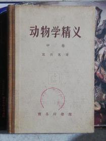 动物学精义(中卷)