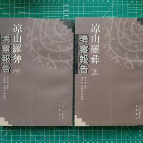 凉山羅彝考察报告(上、下册)