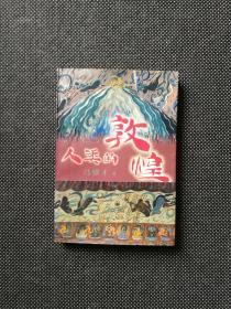 冯骥才签名赠本 人类的敦煌 1997年 1版1印