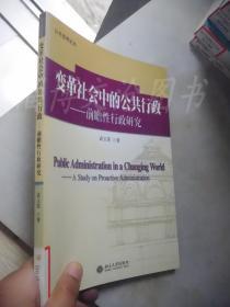 公共管理丛书:变革社会中的公共行政·前瞻性行政研究