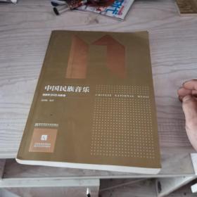全国普通高等院校音乐专业系列教材——中国民族音乐,内页干净,带光盘一张