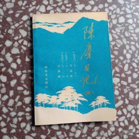 陈赓日记 续<<陈赓夫人傅涯签名>>