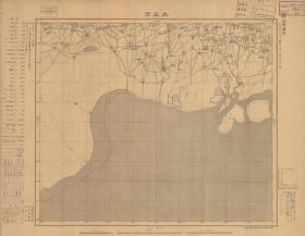 昭和八年(1933年)《唐山曹妃甸老地图》,图名《大庄河》( 原图高清复制)民国唐山曹妃甸老地图。四至请看图片,请看月坨岛。日军军用,参谋本部陆地测量总局测绘。唐山曹妃甸沿海地理地名历史变迁史料。此图种稀少。裱框后,风貌佳。