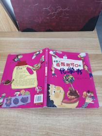 《世界上最酸甜可口的化学书》Z3