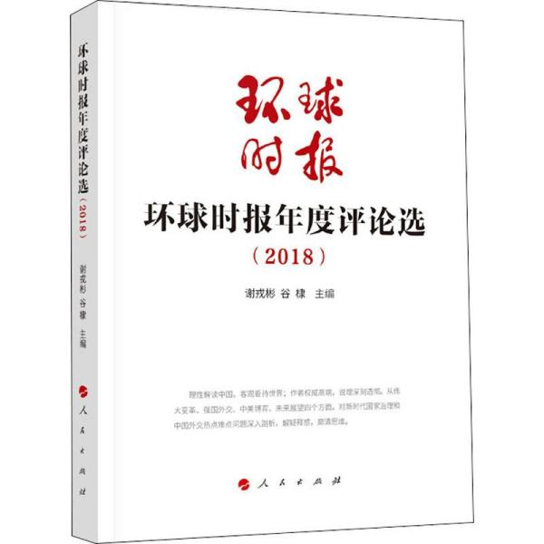 环球时报年度评论选(2018)