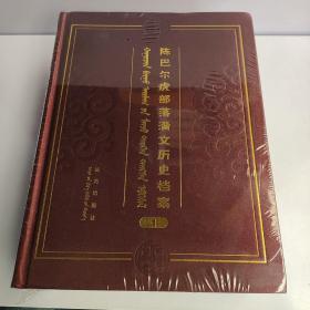 陈巴尔虎部落满文历史档案:蒙、汉、满(全3册)