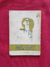 散文诗(民国三十七年)