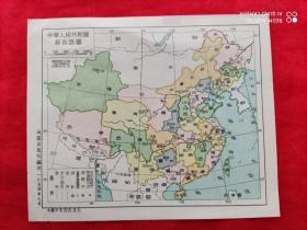 中华人民共和国新政区图(1954年7月)