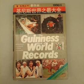 基尼斯世界之最大全:  1990年版 豪华本,本书以世界35个语种在全球发行6000万册。  内页干净未翻阅   正版精装     2020.9.16