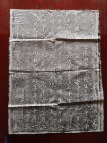 四川名人书法墓志一张
