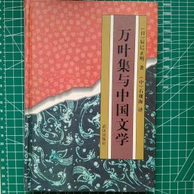 万叶集与中国文学