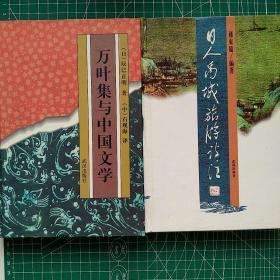 万叶集与中国文学 日人禹域旅游诗注 两本合售