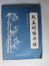 汉字与书法(五):赵孟俯楷书帖