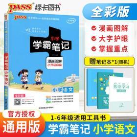 2020版PASS绿卡图书小学语文知识大全 小学语文学霸笔记一二三四
