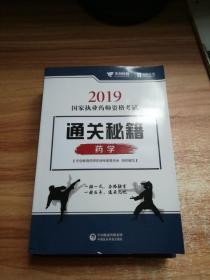 2019国家执业药师资格考试通关秘籍 药学