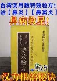 台湾实用版《鼻炎*鼻窦炎特效验方》,共144页;专治鼻病,鼻病的救星!