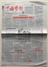 中国剪报 2020年 9月16日 星期三 总第3904期 本期四开八版 邮发代号:27-64