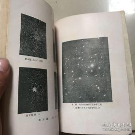 【星团星云实测录】商务印书馆