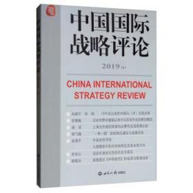 中国国际战略评论2019(上)
