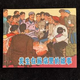 发生在旅店里的故事,经典广东文革