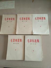 67 年《 毛泽东选集 》(1-5)