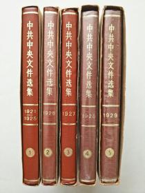 中共中央文件选集(1-5册)