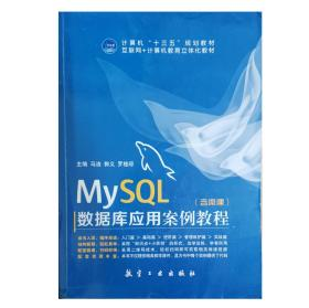 MySQL数据库应用案例教程(含微课)马洁 航空工业出版社