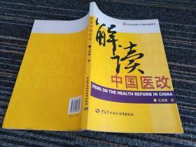 解读中国医改(签名本)