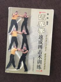 咏春拳速成搏击术训练 咏春拳速成搏击术训练
