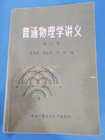 普通物理学讲义第三册