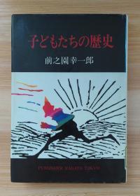 """日文原版书 子どもたちの歴史  単行本  前之园 幸一郎  (著) """"儿童""""为当今的育儿和教育提供了基本指导,例如社会上如何对待儿童的生活,对儿童实现全人类健康的成长和发展意味着什么。"""