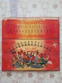 蒙古自治区成立四十周年
